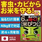 日本製 防虫剤 米びつ くん 最強 こめびつ 40キロまで対応 キッチン用品 キッチン防虫 お米 虫よけ 防虫 防カビ剤