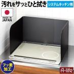 フッ素コート システムキッチン レンジガード 3面タイプ ブラック 60cm対応 75cm対応 幅 スライド お手入れ簡単 キッチン 油はね