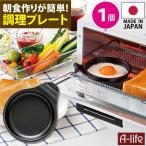 ポスト投函 送料無料 デュアルプラス 目玉焼きプレート 1個 日本製 オーブントースター 用 フッ素 Wコート 時短 簡単 クッキング 調理器