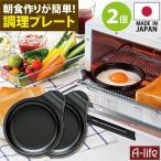 ポスト投函 送料無料 デュアルプラス 目玉焼きプレート 2個 日本製 オーブントースター 用 フッ素 Wコート 時短 簡単 クッキング 調理器