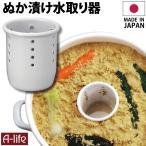 ぬか漬け用 水取り器 日本製 ホワイト JAPAN 漬物容器 ホーロー容器 丸型 白 漬物 容器 漬物樽 つけもの容器 かめ 丸かめ 保存 ほうろう