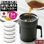 メール便 送料無料 交換用 活性炭 ろ過フィルター 5個 日本製 植物油用 エコ 節約 揚げ物調理 油こし器 簡単 シンプル 油こし フィルター