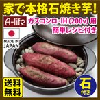 簡単 調理 石焼き芋器 24cm 日本製 ホーロー 石付き レシピ付き 健康 おやつ おすすめ 家庭用 容器 焼き芋 石焼きいも さつまいも