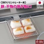 送料無料 IH ラジエントヒーター 専用 日本製 焼き網 魚焼き 焼きアミ 調理器 ihクッキングヒーター IHマット IHコンロ 鍋 フライパン