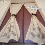 かわいい 2枚 ロングコットン2重のれん 暖簾 リノ 幅85cm×丈150cm