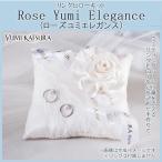 かわいい おしゃれ 指輪桂由美 YUMI KATSURA リングピローキット Rose Yumi Elegance(ローズユミエレガンス) CK-51006A