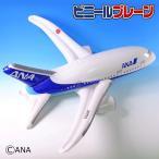 アナ おもちゃ 吊り下げるエアプレーングッズ 飛行機  ビニールプレーン ANA MT451