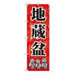 Gのぼり GNB-2334 地蔵盆 メール便対応商品