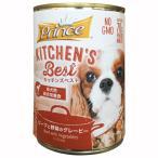 成犬用総合栄養食ドッグフード キッチンズベスト プリンス ドッグ ビーフと野菜のグレービー 415×24缶