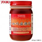 中華 調味料 お徳用YOUKI ユウキ食品 四川麻辣醤 450g×12個入り 212541