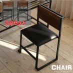 ダイニングチェア 天然木 北欧 木製 椅子 イス チェアー シンプル スタッキング アイアン おしゃれ オイル アンティーク 植物性オイル 塗装
