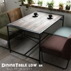 ダイニングテーブル幅120 ロータイプ 天然木 北欧 木製 テーブル 作業台 ダイニングセット 北欧 木製 アイアン おしゃれ オイル アンティーク