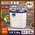 コンパクト 二層式洗濯機 小型洗濯機 マイセカンドランドリー 洗濯 3.6kg 脱水 2.0kg 小型 二層式 洗濯機 ランドリー 洗濯 ミニ 一