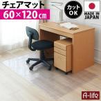 椅子 マット ゲーミングチェアマット 傷付き防止 チェアマット 60cm×120cm 厚み0.8mm オカモト 日本製 チェアマット 半透明 クリア