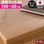デスクマット 透明 100cm 奥行60cm 日本製 保護マット おしゃれ クリアマット マット 半 透明マット カット デスク マット 机マット