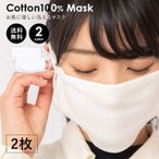 ポスト投函 送料無料 マスク 2枚セット 夏用 洗える 綿 コットン 100% 通勤 通学 通気性 ストレッチ 女性