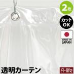 透明 間仕切りカーテン 2枚入り 日本製 フック付き ビニールカーテン 間仕切り ECO エコ 飛沫防止 カーテン 省エネ 節電 冷暖房効率アップ