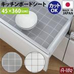 食器棚シート 45cm × 360cm 防虫 防カビ 抗菌 キッチンボード 食器棚 シート ホワイト グレー 食器棚シート カウンター おしゃれ