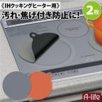 IHマット 210mm グレー オレンジ IH コンロ IH ビルトイン 1口 2口 カバー マット キッチン 汚れ防止 焦げ付き防止 掃除