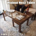 ウォールナットネストテーブル ツインテーブル センターテーブル ローテーブル リビングテーブル ガラステーブル 2点セット 北欧 テーブル