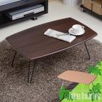 折りたたみテーブル ローテーブル センターテーブル シンプル オーバルテーブル リビングテーブル 折りたたみ 楕円 オーバル 楕円形