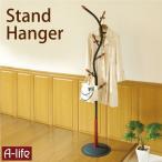送料無料 Sライン スタンドハンガー ブラック コートハンガー 玄関 ポールハンガー 北欧 バッグ ハンガーラック コート掛け おしゃれ 引越し