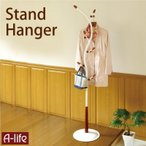Sライン スタンドハンガー カラー:ホワイト コートハンガー 玄関 ポールハンガー 北欧 バッグ ハンガーラック コート掛け おしゃれ
