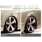 「J-CLUB レガンス」200系ハイエース 1〜4型(KDH/TRH200系)用+13mm オーバーフェンダーx1台分(塗装可)