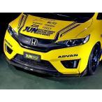 「ジュンオート JUN」GK系フィット RS(GK5)用フロントリップスポイラー(綾織りカーボン/クリア塗装済み)