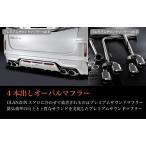 「kspec シルクブレイズ」20系アルファード/ヴェルファイア(ANH20W/2WD)2.4L用プレミアムサウンドマフラー Ver.II