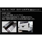 「ステラファイブ」200系ハイエース(KDH200/TRH200系)用136発 フルLEDテールランプ(スモーク/クリア)ストリームモデル