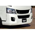 「ガレージベリー Vary」NV350 キャラバン(E26)標準車用フロントリップスポイラー(塗装可)
