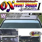 「ZOO PROJECT」26系セレナ/ランディ SERENA/RANDY(FNC26/FC26/C26/NC26)用オックスフロントシェイダー(ダークスモーク)