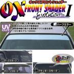 「ZOO PROJECT」タント TANTO(LA600S/LA610S)用オックスフロントシェイダー(ブラッキースモーク)