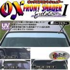 「ZOO PROJECT」ハイゼット トラック(S500P/S510P)用オックスフロントシェイダー(ブラッキースモーク)