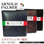 財布 二つ折り メンズ アーノルドパーマー さいふ サイフ イタリアンレザー ブランド 牛革 激安 小銭入れあり