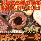 スイーツ ランキング ロシアケーキ どっさり 36個 焼菓子 お菓子 洋菓子 焼き菓子 激安 福袋 人気 ランキング 送料込み お試しセット