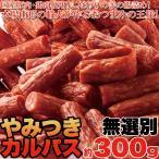 ショッピングわけ有 訳あり カルパス 約300g ランキング 激安 おつまみセット おつまみ わけあり 訳有 豚肉 牛肉 鶏肉