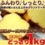 取り寄せ スイーツ ランキング しっとり 豆乳 チーズ パウンドケーキ 1kg お菓子 洋菓子 激安 福袋 人気 ランキング 送料込み お試しセット