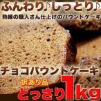 スイーツ ランキング しっとり 豆乳 チョコ パウンドケーキ 1kg お菓子 洋菓子 激安 福袋 人気 ランキング 送料込み お試しセット
