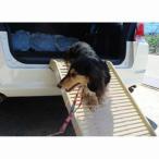 ペット用スロープ ステップ ハーフサイズ いぬ イヌ 犬 自動車 カー 段差解消 乗り降り 乗降 介護 高齢 ソファー ベッド 室内 足 短い 小型犬 中型犬 大型犬