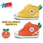コンバース ベビーオールスター N フルーツ V-1 CONVERSE BABY ALL STAR N FRUITS V-1  オレンジ レモン 37301130 37301131 7CL853 7CL854