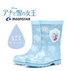 アナと雪の女王 ロンプC63(アナと雪の女王) サックス キッズ ベビー 長靴