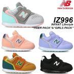 ニューバランス New Balance(NB)IZ996 5カラー マジックテープ ベビー靴 ファーストシューズ タイガーパック ガールズパック パステル グレー ブラック