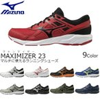 ミズノ マキシマイザー 23 MIZUNO MAXIMIZER 23 K1GA2100 9カラー ランニングシューズ 幅広 ゆったり