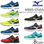 ミズノ スピードスタッズ MIZUNO SPEED STUDS K1GC1939 8色 ジュニア ひも靴 ランニング ジョギング