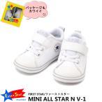 コンバース ミニオールスター N V-1 CONVERSE MINI ALL STAR N V-1 ホワイト 37300860 7CL782 2020秋冬モデル