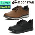 ムーンスター【MOON STAR】 レインポーター RP007 キャメル ブラック ダークブラウン メンズ・紳士靴・ムーンスター