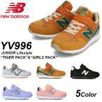 ニューバランス New Balance(NB)YV996 ホワイト オレンジ モノトーン ピンク パープル マジックテープ タイガーパック ガールズパック グレー ブラック マルチ