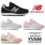 ニューバランス New Balance NB YV996 ブラック グレー ピンク ホログラム ピンク/イエロー マジックテープ